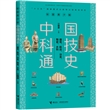 彩图青少版中国科技通史·建筑、航运、冶金、陶瓷、水利
