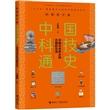 彩图青少版中国科技通史·中国与世界文明古国的交流