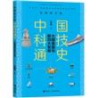 彩图青少版中国科技通史·大国重器与新四大发明