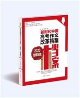 新时代中国高考作文改革档案(2020:创意制胜)