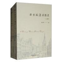 西方政治思想史(全2册)