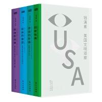美国文明观察(套装共4册)