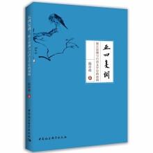 五四复调:疑古思潮与白话文学史的建构