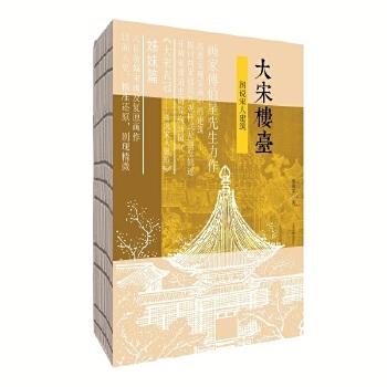 大宋楼台:图说宋人建筑