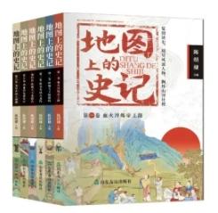 地图上的史记(全6册)