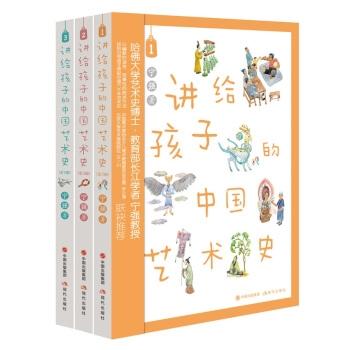 讲给孩子的中国艺术史(全3册)