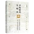 不断裂的文明史:对中国国家认同的五千年考古学解读