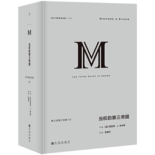 理想国译丛038·第三帝国的到来