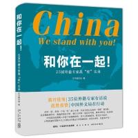"""和你在一起!:25国外籍专家战""""疫""""实录"""