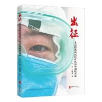 出征:北京市援鄂医疗队员战疫实录