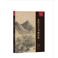 傅申中国书画鉴定论著全编·宋代文人书画评鉴