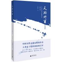 天路行军:1950 千名女兵徒步进藏纪实(修订版)
