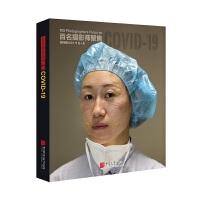 百名摄影师聚焦COVID-19(汉英对照)