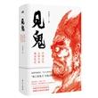 见鬼:中国古代志怪小说阅读笔记(精装)