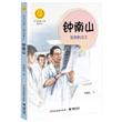钟南山:生命的卫士