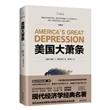 美国大萧条(2020修订本)