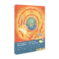 敦煌•中国历史地理绘本