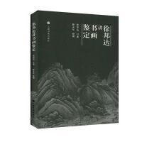 徐邦达讲书画鉴定(精装)