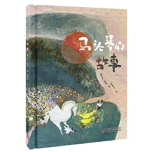 中少阳光图书馆: 马头琴的故事
