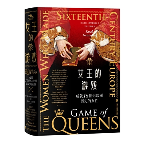 女王的游戏:成就16世纪欧洲历史的女性