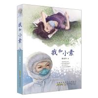 """我和小素(2020年度""""中国好书"""")"""