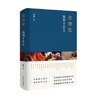 念物记:扬州手艺人(精装)