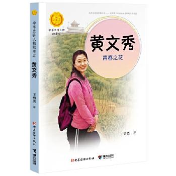 黄文秀:青春之花