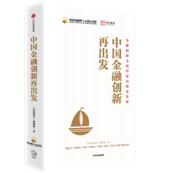中国金融创新再出发