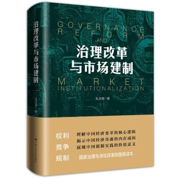 治理改革与市场建制