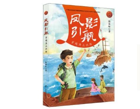 凤影引航:穿越海上丝路