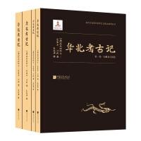 华北考古记(全4册)