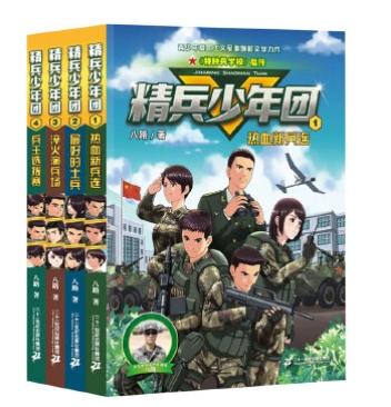 精兵少年团(1-4册)