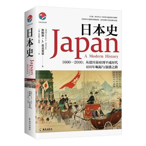 日本史:1600-2000 从德川幕府到平成时代