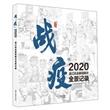 战疫:2020浙江抗击新冠肺炎全景记录