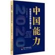 中国能力:抗疫背后的中国之治