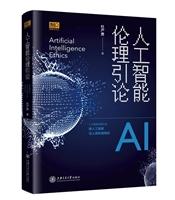 人工智能伦理引论
