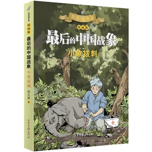 最后的中国战象系列·小象拔刺(漫画版)