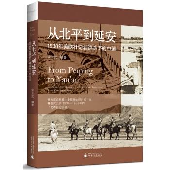 从北平到延安:1938年美联社记者镜头下的中国