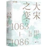 大宋之变:1063—1086(精装)