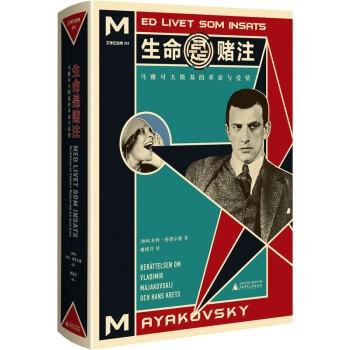 生命是赌注:马雅可夫斯基的革命与爱情