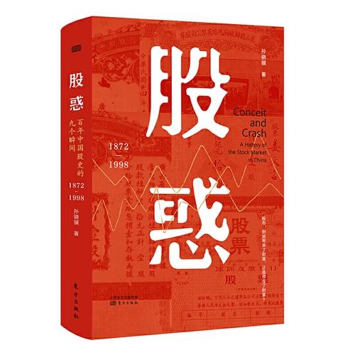 股惑:百年中国股史的九个瞬间1872-1998