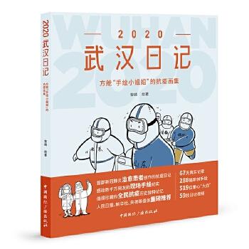 """2020武汉日记:方舱""""手绘小姐姐""""的抗疫画集"""