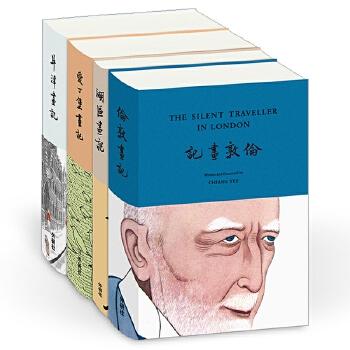 蒋彝哑行者画记英汉双语套装(共4册)
