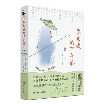 苏东坡的下午茶(精装全彩版 )