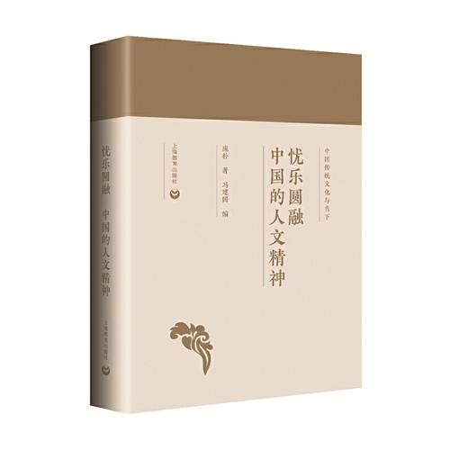 忧乐圆融:中国的人文精神