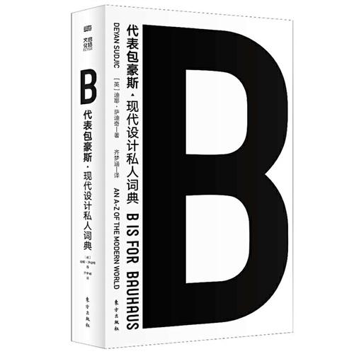 B代表包豪斯(精装)