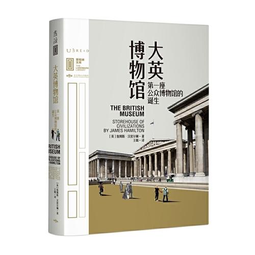 大英博物馆:第一座公众博物馆的诞生