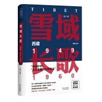 雪域长歌:西藏 1949~1960(精编纪念版)