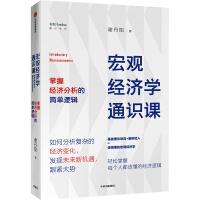 宏观经济学通识课:掌握经济分析的简单逻辑