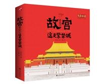 故宫(人文版):这是紫禁城